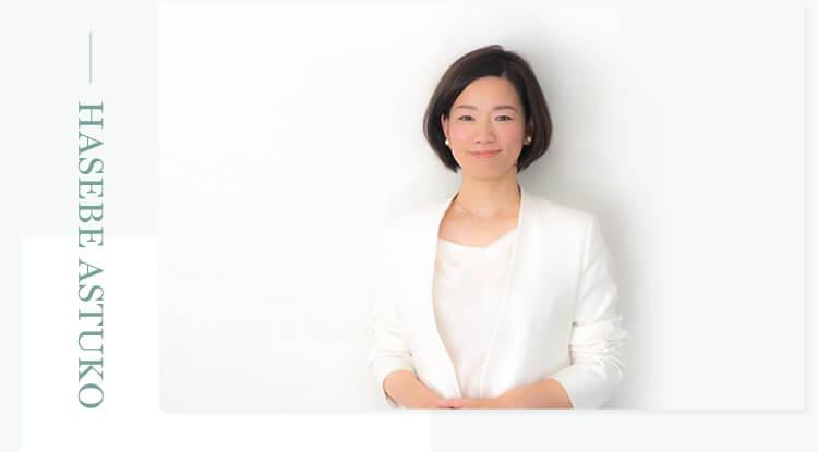 生き方デザイン設計室 代表 長谷部敦子